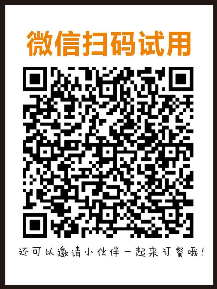 微信外卖订餐系统免费试用